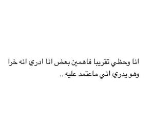 ﻋﺮﺑﻲ, ضٌحَك, and حظى image