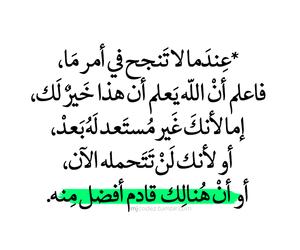 عربي, quotes, and كلمات image