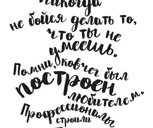 calligraphy, quote, and inspiration image