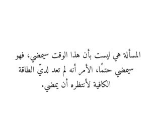 تعبانه, منوعه, and ﺍﻗﺘﺒﺎﺳﺎﺕ image