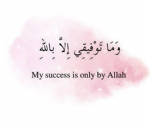 allah, faith, and happiness image