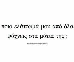 greek, quotes, and εμείς image