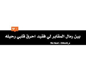 شهداء العراق حب and بنات شباب حزن image