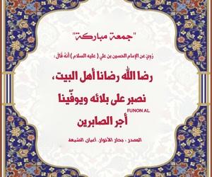 جمعة مباركة, اهل البيت ع, and علي بن ابي طالب ع image