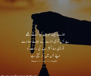 islamic, pakistan, and qoute image