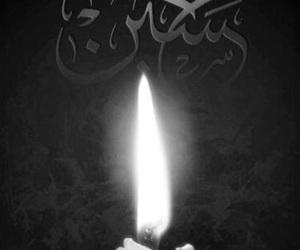 حزنً, الشهيد, and الحُسين image