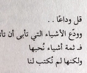 الحياة and arabic image