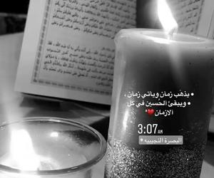 ﺭﻣﺰﻳﺎﺕ, الحُسين, and كتابات image