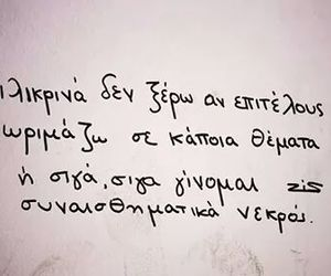 black&white, quotes, and greek quotes image