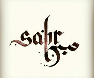 islam, peace, and sabr image