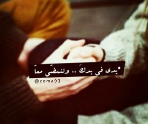 حُبْ, كلمات, and اقتباس عربي image
