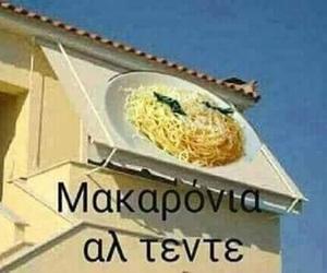 greek, ελληνικα στιχακια, and greek quotes image