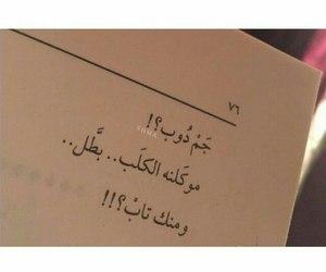 ترف, شعبيات, and حزنً image