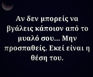 greek, night, and quotes image