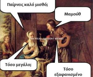 greek, greek funny, and greek quotes image