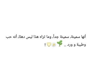 فعﻻ, بُنَاتّ, and سمينه image