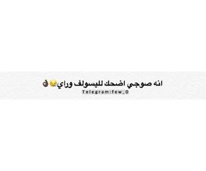 كلمات, ضحكه, and طيبه image