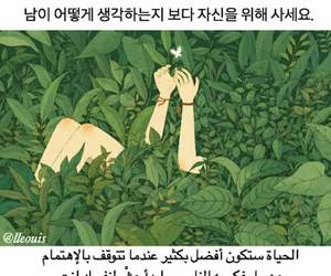 arabic, korean, and kpop image