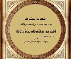 جمعة مباركة, رسول الله ص, and اهل البيت ع image