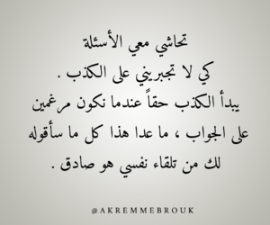 الكذب, algérie dz, and اسلاميات اسلام image
