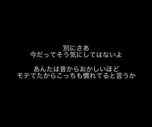 言葉, 恋, and 文字 image
