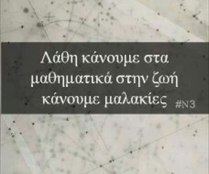 greek, quotes, and mistakes image
