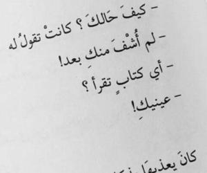 ﻋﺮﺑﻲ and اقتباساتي image