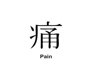 asian, pain, and japanese image