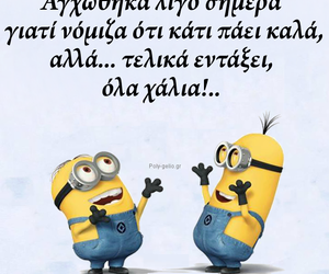 minions, greek, and quotes image