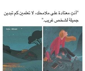 حُبْ and ﻋﺮﺑﻲ image