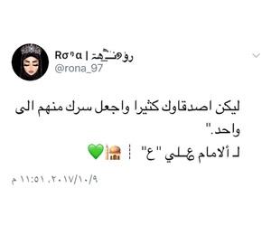 نصيحه, ﺭﻣﺰﻳﺎﺕ, and ﺻﺪﺍﻗﻪ image