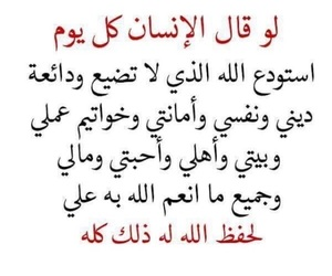 يا رب, صباح الخير, and الحمد لله image