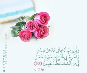سورة الاسراء and آية ٨٠ image