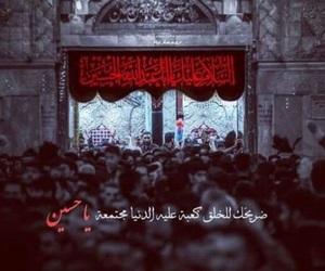 عليه السلام, الشهيد, and الحُسين image