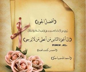 صباح الخير, الجود, and اهل البيت ع image