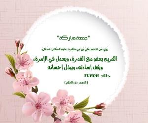 الجود, اهل البيت ع, and اكرم image