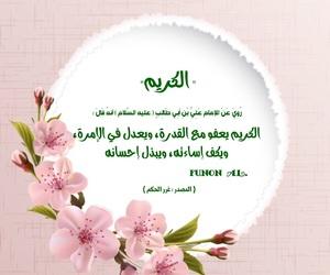 الجود, اهل البيت ع, and الامام علي بن ابي طالب ع image