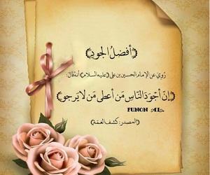 صباح الخير, اهل البيت ع, and الناس image