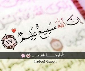 يا رب, الرحيم, and ايه image