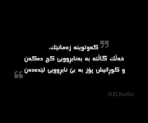 and, el, and kurd image