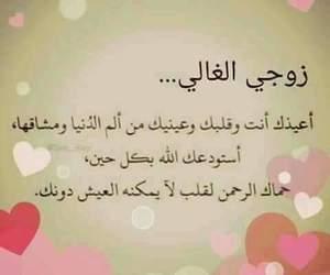 زوجي, حُبْ, and دُعَاءْ image