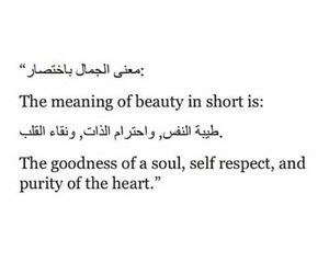 quote, arabic, and beauty image