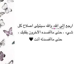 الله, كلمات, and اسﻻميات image