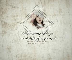 صباح الخير, تصميمي, and بغدادً image