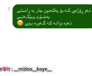 chat, message, and kurd image
