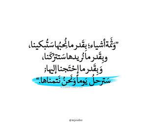 arabic, ﺭﻣﺰﻳﺎﺕ, and الحياة image