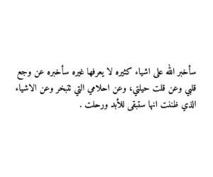 كلمات, الله, and ﻋﺮﺑﻲ image