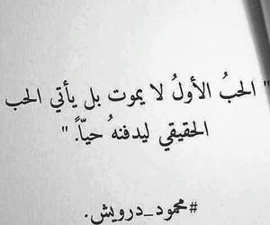 محمود درويش, ﻋﺮﺑﻲ, and عبارات image