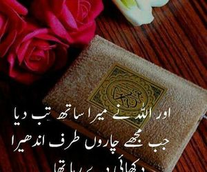 islam, urdu quotes, and islamic image