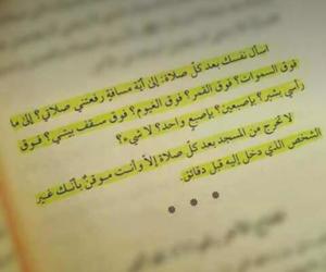 ~, رفعتك, and الصﻻة image